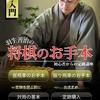 将棋初心者に絶対おすすめのスマホアプリ2選 | 無料で手軽に楽しく基礎力アップ