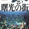 シリーズものに手を出してしまいました:読書録「曙光の街」「白夜街道」