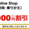 auオンラインショップでiPhoneやXperiaなどが最大2万2000円引き