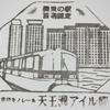 東京モノレール、りんかい線