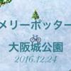 『メリポタ車載動画(@大阪城公園)』Tern Link N8でポタリング