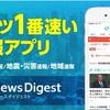 NewsDigest(ニュースダイジェスト)の使い方やメリットからデメリットまで完全レビューしてみた