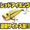 【ウォーターランド】レッドアイポップのサイズアップモデル「レッドアイキング」通販サイト入荷!