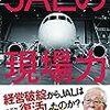 JALの現場力(金子寛人)