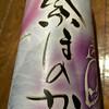 紫ほのか(濱田酒造)