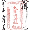 大平山神社(栃木市平井町)の御朱印