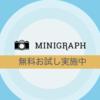 インスタグラム分析ツールMinigraphを使おう!!