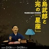 [特別展]★有島武郎と未完の『星座』 明治期北海道の青春群像 展