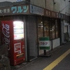 北海学園大学、軽食喫茶ワルツ ほか/北海道札幌市