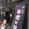 【30分待つ価値有り】武蔵小山駅近くのうなぎ屋 浜田屋について