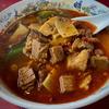 大明担担麺の牛肉麺