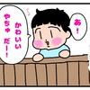 2歳8ヶ月の壁ドン☆(4コマ)