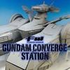 【GUNDAM CONVERGE STATIONブログ vol.5 】ホワイトベース試作品公開!