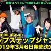 【新譜】ホップステップジャンプ発売決定!新曲も聴けます!
