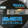 『 ロード・オブ・モンスターズ 』 -典型的C級怪獣映画-