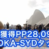 獲得PP28,092のOKA-SYDタッチ修行レポート~マイルでビジネスクラスにアップグレード体験