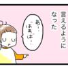 【1歳11か月】ちぃ、ばぁばっこになる?