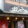 ラー麺ずんどう屋 総本店(姫路市)元味らーめん