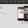 Wechatの方がLINEのUI/ユーザービリティより優れているポイント