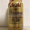 Asahi Premium 熟撰