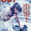 CUT 2021年6月号の表紙は 映画『るろうに剣心』