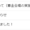 【レース】大阪マラソンの参加案内って・・・?スタートブロックが判明いたしました。