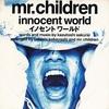 【ニュースな1曲(2020/12/11)】innocent world/Mr.Children