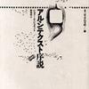 『アルシテクスト序説』 ジェラール・ジュネット (書肆風の薔薇)