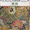 日本の美術 No.012 1967年04月号 織物/西村兵部 工芸・染織 全時代