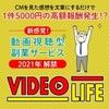 【無料モニター】たった1分の動画視聴で5,000円の報酬確定!