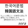 ちょっと難しい-나 보다と(으)ㄴ가 보다について解説します【韓国語文法はこれでOK!】