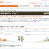 株式会社グッドライフ(Good Box)の評判・口コミ-京都の街中の物置感覚