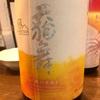 石川県 天狗の舞 石蔵 山廃純米