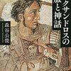 歴史学の用語に関するアンケートのお礼と結果について~あと講談社学術文庫「興亡の世界史」の話~