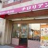 「金の延べ棒」が150円!?地元で愛される洋菓子店「チロリアン」