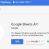 【Unity】Googleスプレッドシートの値を取得する