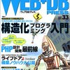 WEB + DB プレス vol.33