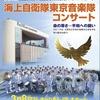 東京音楽隊の「きゅりあん」演奏会