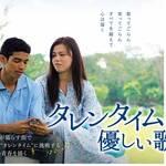 映画「タレンタイム〜優しい歌」(ネタバレ)青春の味は甘く切なく悲しくて、お茶目な大人たちは隠し味。