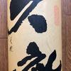 純米酒 久礼(西岡酒造店)