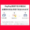 PayPayボーナスを使う3つのポイントと注意点【残高不足時は自動でカード全額払い・支払い設定方法・カード上限2万円】 #ペイペイ