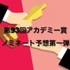 第93回アカデミー賞 ノミネート予想第一弾(3/2)