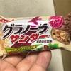 有楽製菓 グラノーラサンダー  食べてみました
