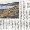 永久凍土の融解で温暖化に拍車の懸念