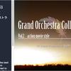 Grand Orchestra Collection Vol.2 プロの作曲家による、熱く叙情的で美しいオーケストラBGMコレクション Vol2(同時セールも合わせて紹介)