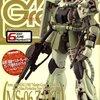 いまさらおすすめモデルグラフィックス 2007年6月号(NO.271)