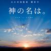 神の名は。~これを読めばあなたもカミサマを理解出来るよ!!~【自己紹介】