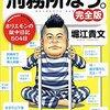【読書感想文】 堀江貴文/刑務所なう。 完全版 【2014年刊行】