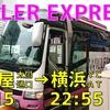 名古屋~横浜5時間40分! WILLER EXPRESSで夜の東名を駆け抜ける人生初の高速バス旅