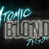 【映画・ネタバレ有】アトミック・ブロンドを観てきた感想とレビュー-謎の2重スパイの正体に誰もが驚く-